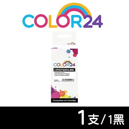 【COLOR24】for Canon PGI-780XLBK 黑色高容量相容墨水匣 /適用 TR8570/TS8170/TS8270/TS9570/TS707/TS8370