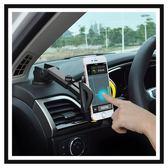 車載手機支架吸盤式汽車用多功能小車儀表台出風口車上導航通用型  初語生活