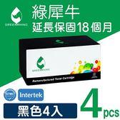綠犀牛 for HP CF279A (79A) 黑色環保碳粉匣 / 4黑超值組
