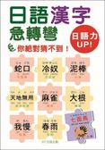 (二手書)日語漢字急轉彎