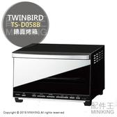 日本代購 TWINBIRD 雙鳥牌 TS-D058B 烤箱 烤麵包機 吐司機 2018年款 鏡面 美型