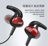 WRZ i7重低音電腦蘋果手機通用耳塞式運動入耳式線控耳麥跑步耳機igo『新佰數位屋』