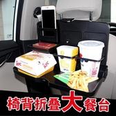 汽車用品多功能托盤車用餐桌餐臺水杯架車載椅背餐盤置物箱置物盒