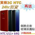HTC U11 Plus 手機 4G/64G 【送 側掀皮套+玻璃保護貼】 24期0利率 HTC U11+