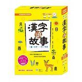 漢字說故事套書:全3冊(附CD光碟三片)(C001700)