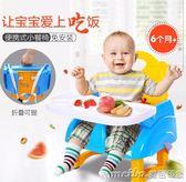 兒童餐椅多功能嬰兒餐桌寶寶吃飯桌便攜式靠背椅嬰幼兒座椅小凳子igo 美芭