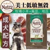 【zoo寵物商城】美士低敏無穀》成犬配方(牧場小羊+扁豆、地瓜)24磅/10.88kg
