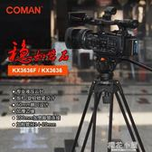 科漫KX3636攝像機三腳架專業液壓阻尼云台微電影婚紗攝影錄像架QM『櫻花小屋』