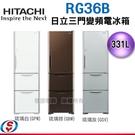 送好禮【新莊信源】【HITACHI 日立】三門變頻電冰箱 RG36B / R-G36B