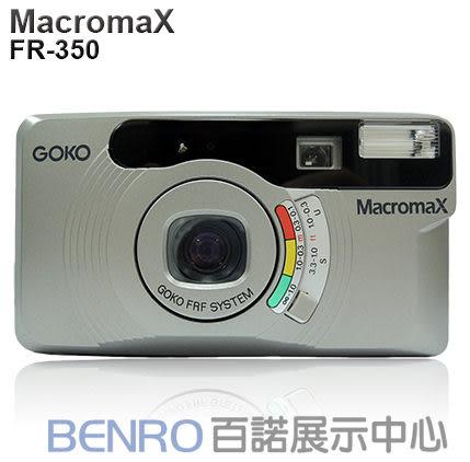 ★百諾展示中心★Macromax  FR-350~自動對焦輕便單眼底片相機~