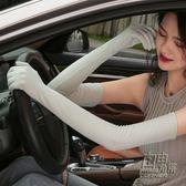 開車防曬袖子胳膊夏季手套薄款女長款袖套防紫外線騎車手臂套夏天 自由角落
