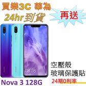 HUAWEI Nova 3 雙卡手機 128G,送 空壓殼+玻璃保護貼,24期0利率,華為 聯強代理