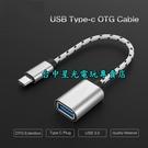 【NS週邊】 副廠高品質 SWITCH Type-C to USB OTG轉接線 有線手把轉接頭 【台中星光電玩】