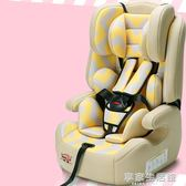 兒童安全座椅 汽車用嬰兒寶寶車載小孩坐椅9個月-12歲3C可ISOFIX-享家生活館 YTL