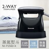 【國際牌Panasonic】手持掛燙兩用蒸氣熨斗 NI-FS560 黑色