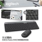 Logitech 羅技 K580 黑 +M350 黑 藍牙無線鍵盤滑鼠禮盒包【9折省152 暖冬送UNT指甲油