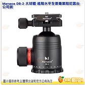 瑪瑟士 Marsace DB-2 大球體 進階水平全景專業阻尼雲台 公司貨 載重25KG 單眼 相機 腳架 DB2