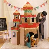 遊戲屋 寶堡樂紙板殼帳篷室內diy兒童手工游戲屋瓦楞紙城堡玩具房子紙箱 城市科技DF