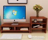 增高架 辦公室液晶電腦顯示器屏增高底座支架桌面鍵盤收納盒置物整理igo   傑克型男館