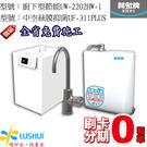 《送濾芯*2》『 免費安裝 + 分期』賀眾牌 UW-2202HW-1 廚下型熱水機 + UF-311PLUS 廚下型淨水方案