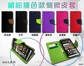 【撞色款~側翻皮套】ASUS ZenFone6 ZS630KL 掀蓋皮套 側掀皮套 手機套 書本套 保護殼 可站立
