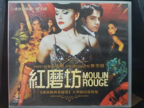 挖寶二手片-V02-025-正版VCD-電影【紅磨坊】-妮可基嫚 伊旺麥奎格(直購價)