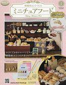 樹脂黏土製作迷你美味餐點手藝特刊 1:附牛角麵包材料組