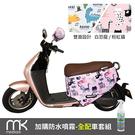 Buy917 【meekee GOGORO2代】專用車罩/車身保護套 (加購防水噴霧-全配車套組)-白恐龍+粉紅貓