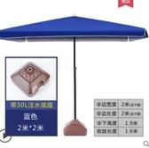 太陽傘遮陽傘