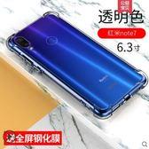 送全屏鋼化膜 小米 紅米 Note 7 Pro 手機殼 軟硅膠 透明 氣囊 防摔 抗震 防指紋 保護殼 全包邊 軟殼