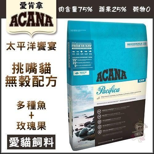*WANG*愛肯拿ACANA【貓】太平洋饗宴挑嘴貓無穀配方(多種魚+玫瑰果)340G