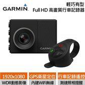 GARMIN GDR S550 行車記錄器【原價6988↘,1-2月優惠中】