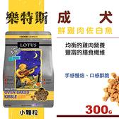【SofyDOG】LOTUS樂特斯 鮮雞肉佐白魚 成犬-小顆粒(300克)狗飼料 狗糧