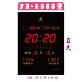 【鋒寶】FB-3958 電子鐘/國/農曆溫濕度數字時鐘/LED環保電腦萬年曆(直式)