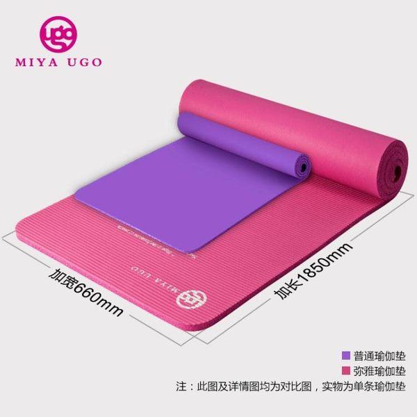 食尚玩家 瑜伽墊10mm健身墊無味加厚運動防滑墊子初學加寬加長瑜珈墊