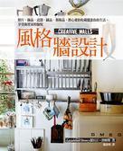 (二手書)風格牆設計:照片、飾品、瓷器、織品、藝術品,將心愛的收藏擺進你的生活,享..