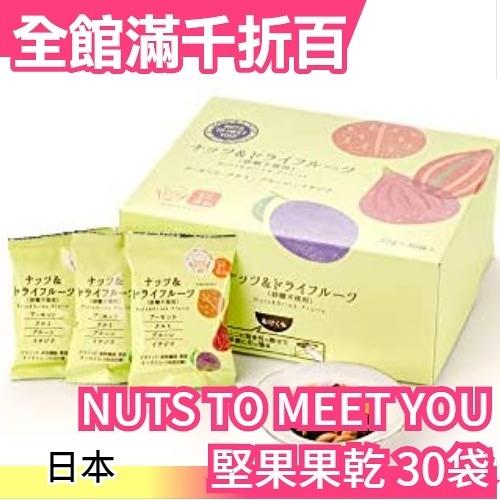 日本原裝限定【堅果果乾x30袋】NUTS TO MEET YOU 不添加砂糖 點心 零食 辦公室 團購【小福部屋】