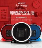 桌面迷你小型暖風機學生宿舍取暖器辦公室電暖器家用小太陽取暖機 深藏blue