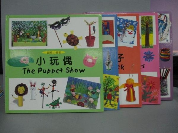 【書寶二手書T7/少年童書_RIQ】創意小畫家-小玩偶_機器人_花與樹等_共5本合售
