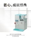 元山 蒸汽式溫熱開飲機-YS-8361DW #全新公司貨#保固一年