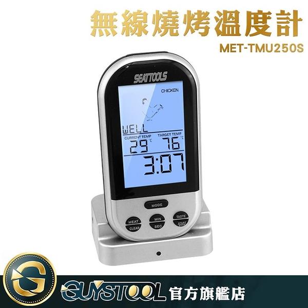 GUYSTOOL  食品溫度計 便攜 遠端溫度計 溫度控制器 燒烤溫度計 MET-TMU250S 防水探針 20~30m傳輸
