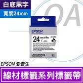 【高士資訊】EPSON 24mm LK-6WBC 線材系列 白底黑字 原廠 盒裝 防水 標籤帶
