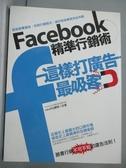 【書寶二手書T1/網路_QGG】Facebook精準行銷術-這樣打廣告最吸客_cacaFly團隊
