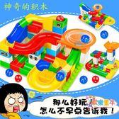 大顆粒積木滑道3-6周歲拼裝益智男孩女孩玩具滾珠高架橋拼插軌道 XW
