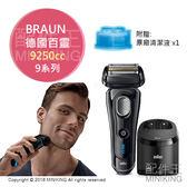 日本代購 德國百靈 9系列 9250cc 電動刮鬍刀 5段式 4刀頭 附清潔液