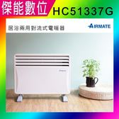 AIRMATE 艾美特 HC51337G 居浴兩用對流式電暖器 電暖爐 電暖 冬季家電