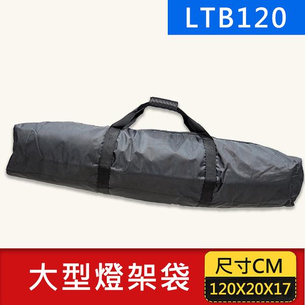 【120cm 燈架袋】可收納二燈架二傘 燈架包 120*20*17cm 攝影收納 外閃燈架袋 燈架 腳架 傘袋 棚燈袋