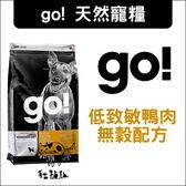 go!〔低致敏鴨肉,無穀犬糧,25磅〕