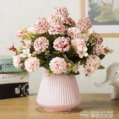 絹花繡球假花套裝茶幾上的裝飾擺件花客廳模擬假話乾花桌面飾品YYJ 夢想生活家