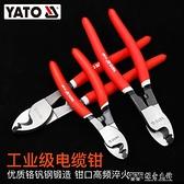 易爾拓YATO剝線鉗多功能電工切線斷線絞線鉗電覽剪電線剪刀電纜鉗 探索先鋒